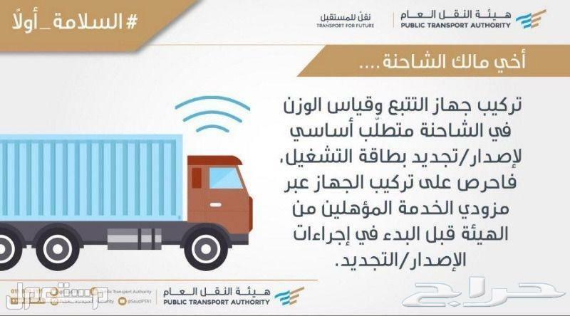 جهاز تتبع مركبات لتجديد كارت التشغيل للشاحنات جهاز تتبع مركبات لتجديد كارت التشغيل للشاحنات