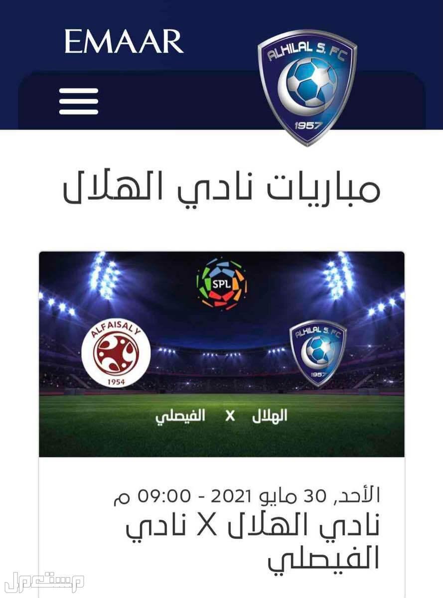 تذاكر مباراة الهلال vs الفيصلي