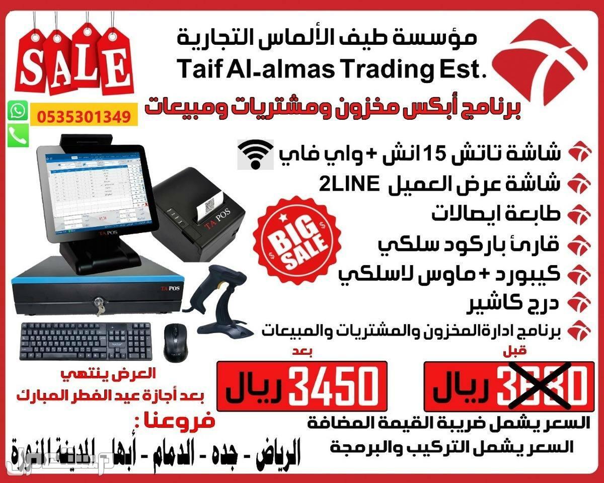 كاشير ونقاط بيع جهاز كمبيوتر للمتاجر والتموينات والمحلات والبقاله