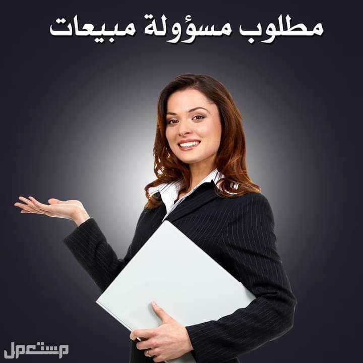 مطلوب بنت كاشير ومسؤولة مبيعات بمرتب عالي مطلوب بنت كاشير ومسؤولة مبيعات بمرتب عالي