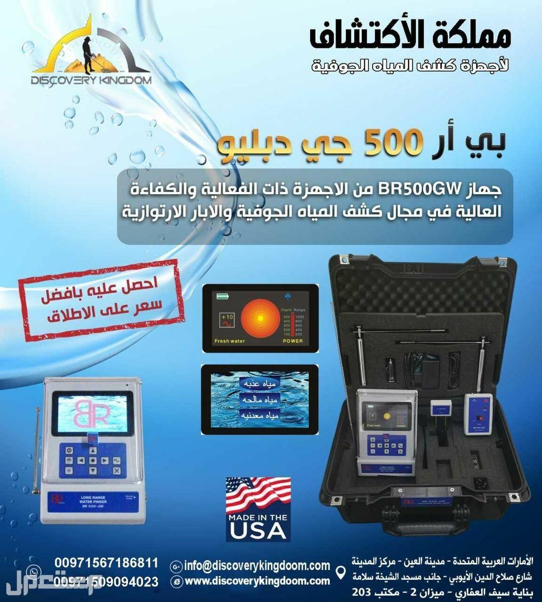 جهاز BR500GW لكشف مواقع الابار و المياه الجوفية