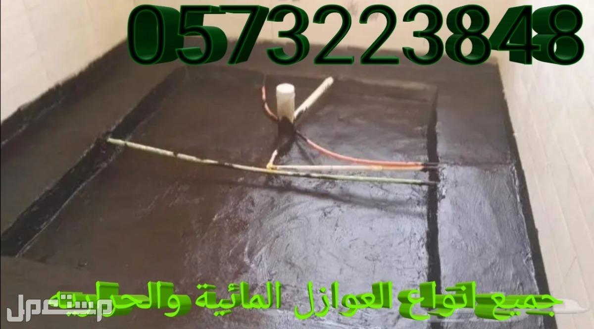 عوازل عزل فوم للاسطح جميع انواع العوازل المائية والحراريه
