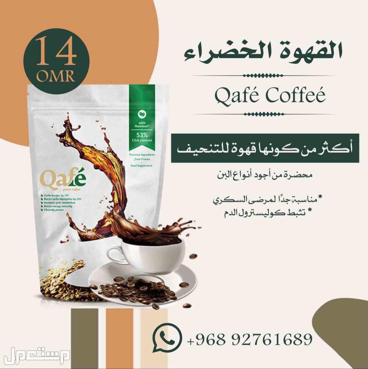 قهوة qafé الخضراء