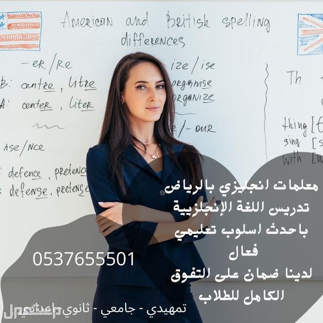 مدرس خصوصي تأسيس بالرياض مدرس خصوصي تأسيس بالرياض