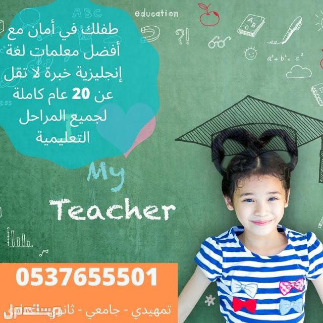 مدرس خصوصي تأسيس بالرياض معلمات انجليزي بالرياض 0537655501