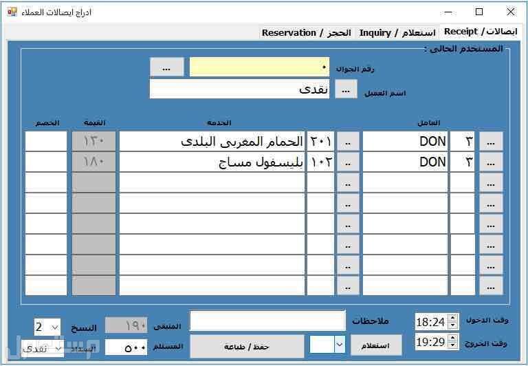 برنامج لمراكز المساج مع نظام للتقيم
