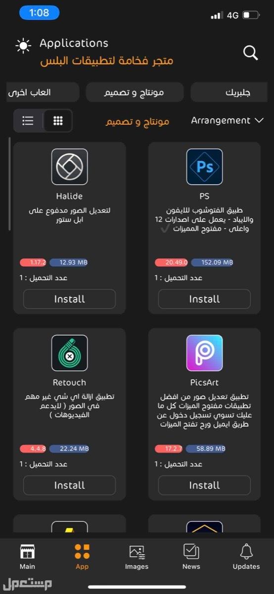 تطبيقات ios و pubg