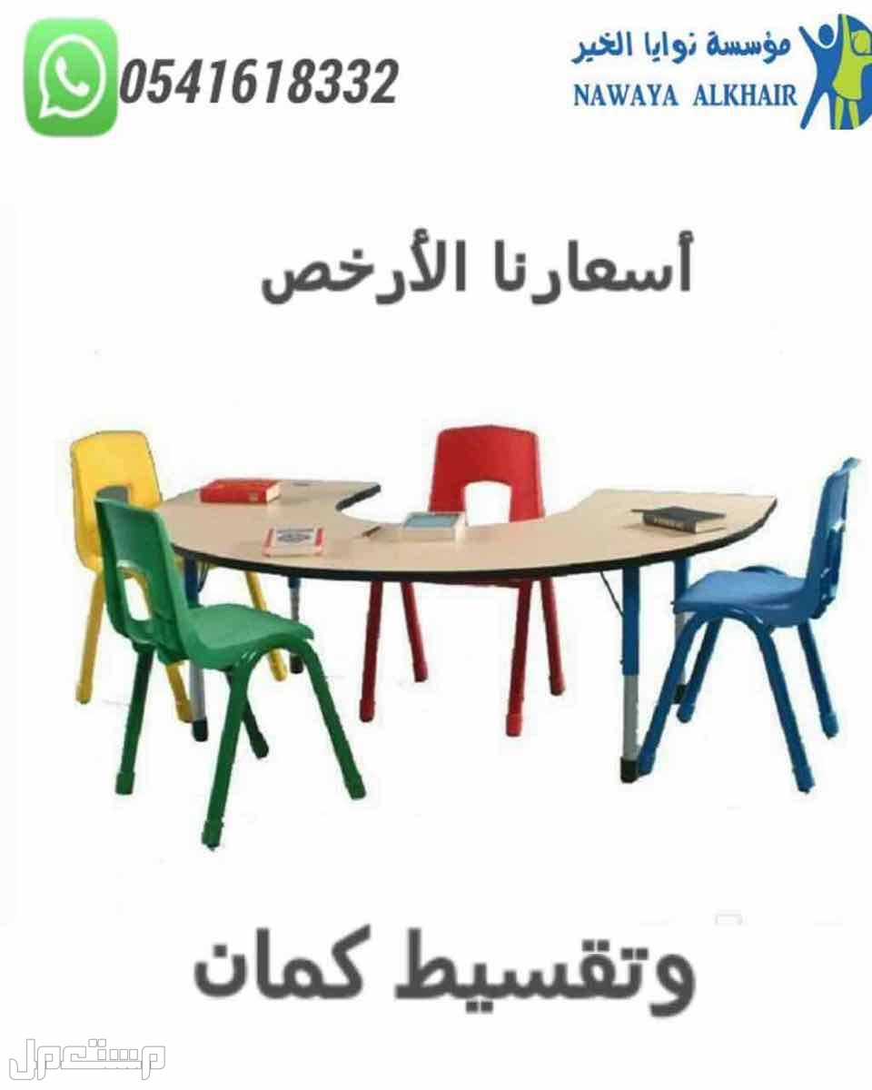 طاولات وكراسي للمدارس والمعاهد والجامعات