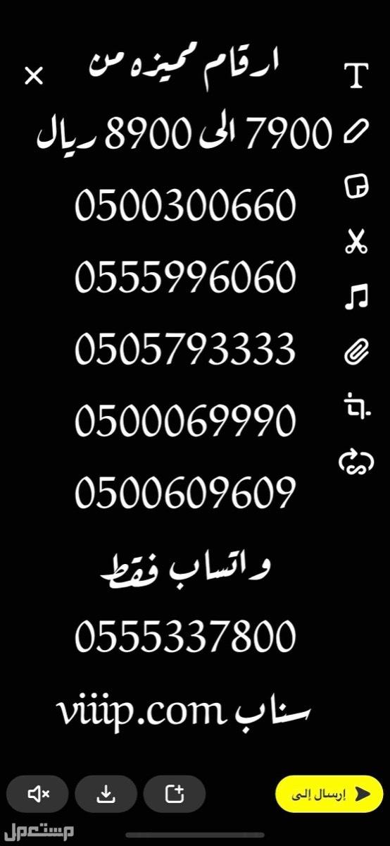 ارقام مميزه للبيع 0000 و 05555 و 059999 و 0533333