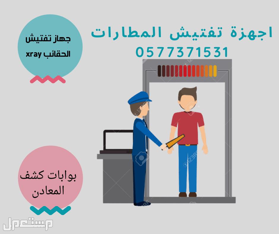 جهاز تفتيش الشنط والحقائب باقل الاسعار