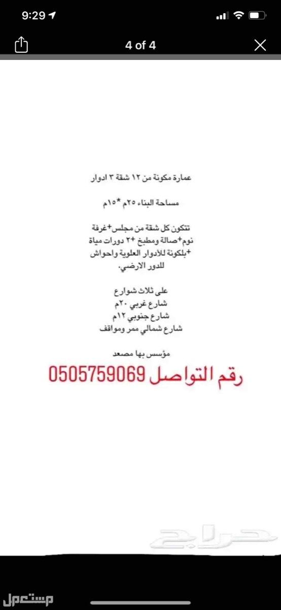 عماره للبيع خميس مشيط حي النهضه