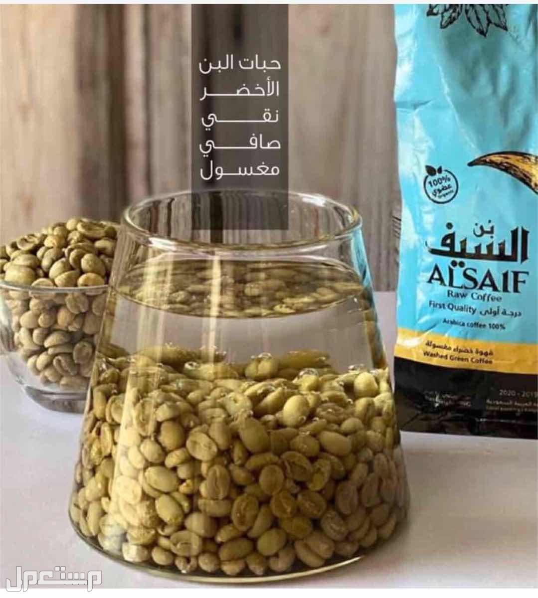 قهوة بن السيف عضوي اثيوبي