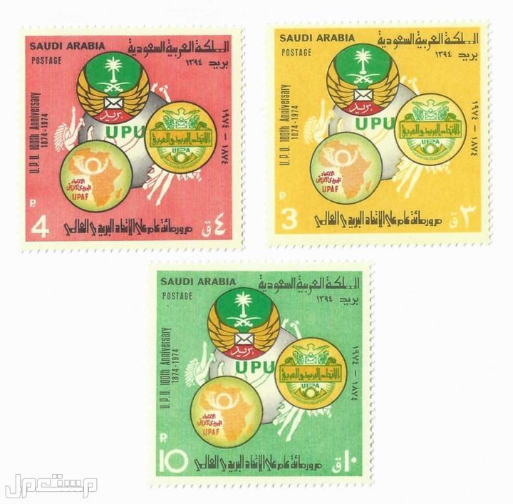 مجموعة طوابع الاتحاد البريدي العالمي UPU