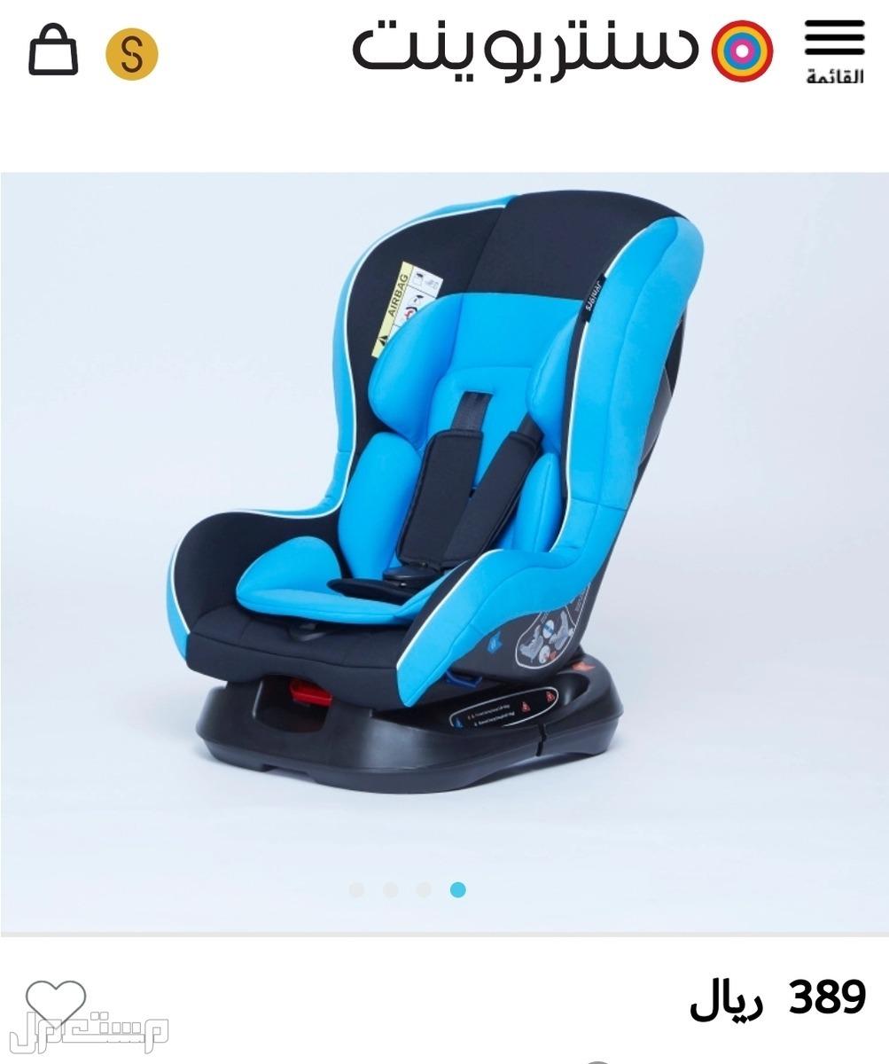 للبيع كرسي اطفال ورضيع سياره 150 ريال