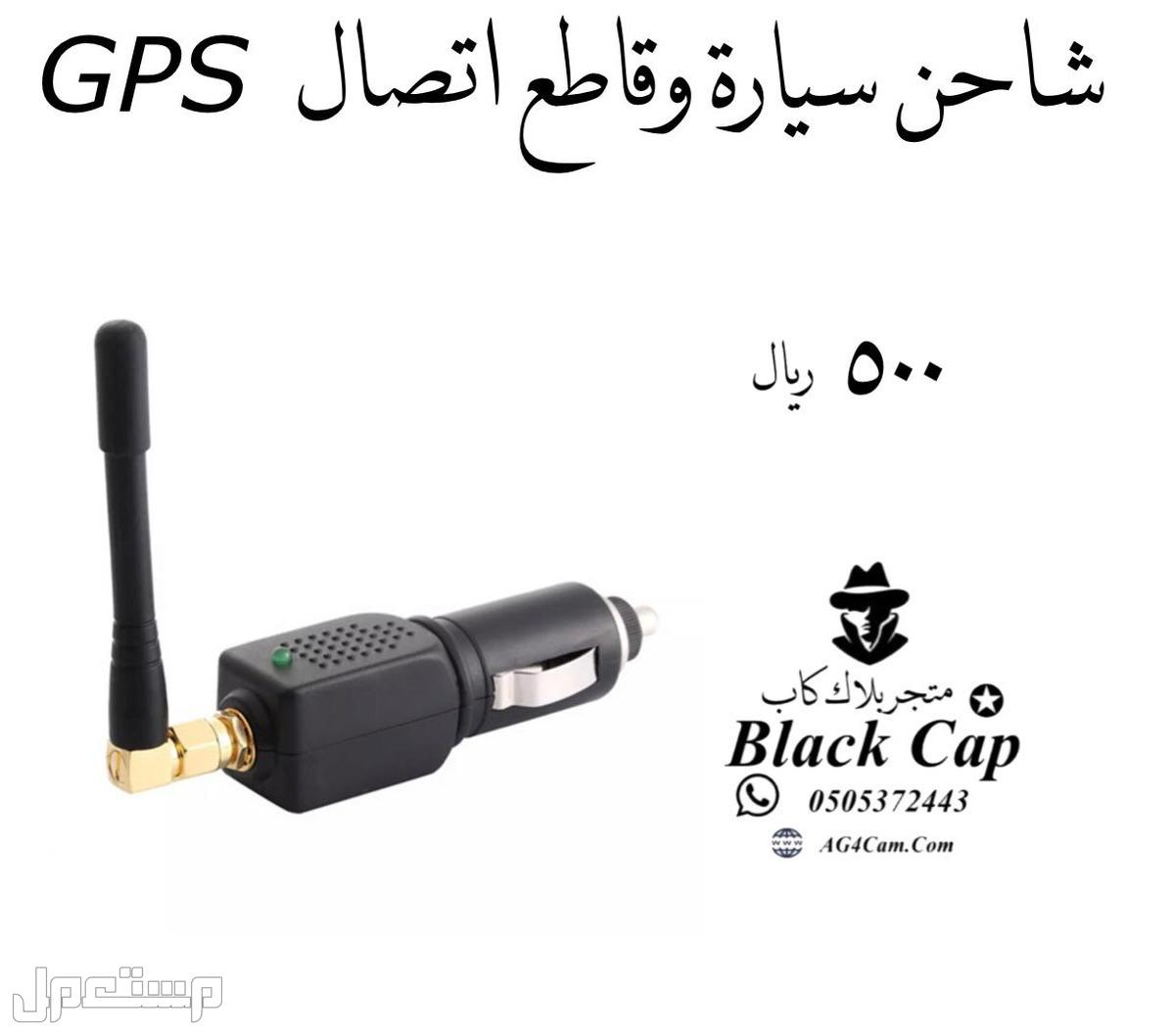 شاحن سيارة مانع وقاطع تحديد المواقع GPS ومنع التعقب
