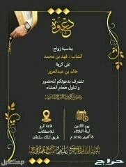 تصميم دعوات زواج بطاقات وفيديوهات بطريقة احترافية وسعار مناسب للجميع