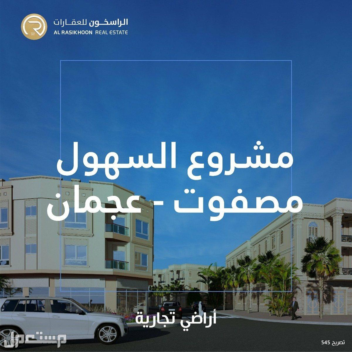 اراضي تجارية للبيع فى عجمان -من المالك مباشرة - سعر مميز جدا - كل الخدمات