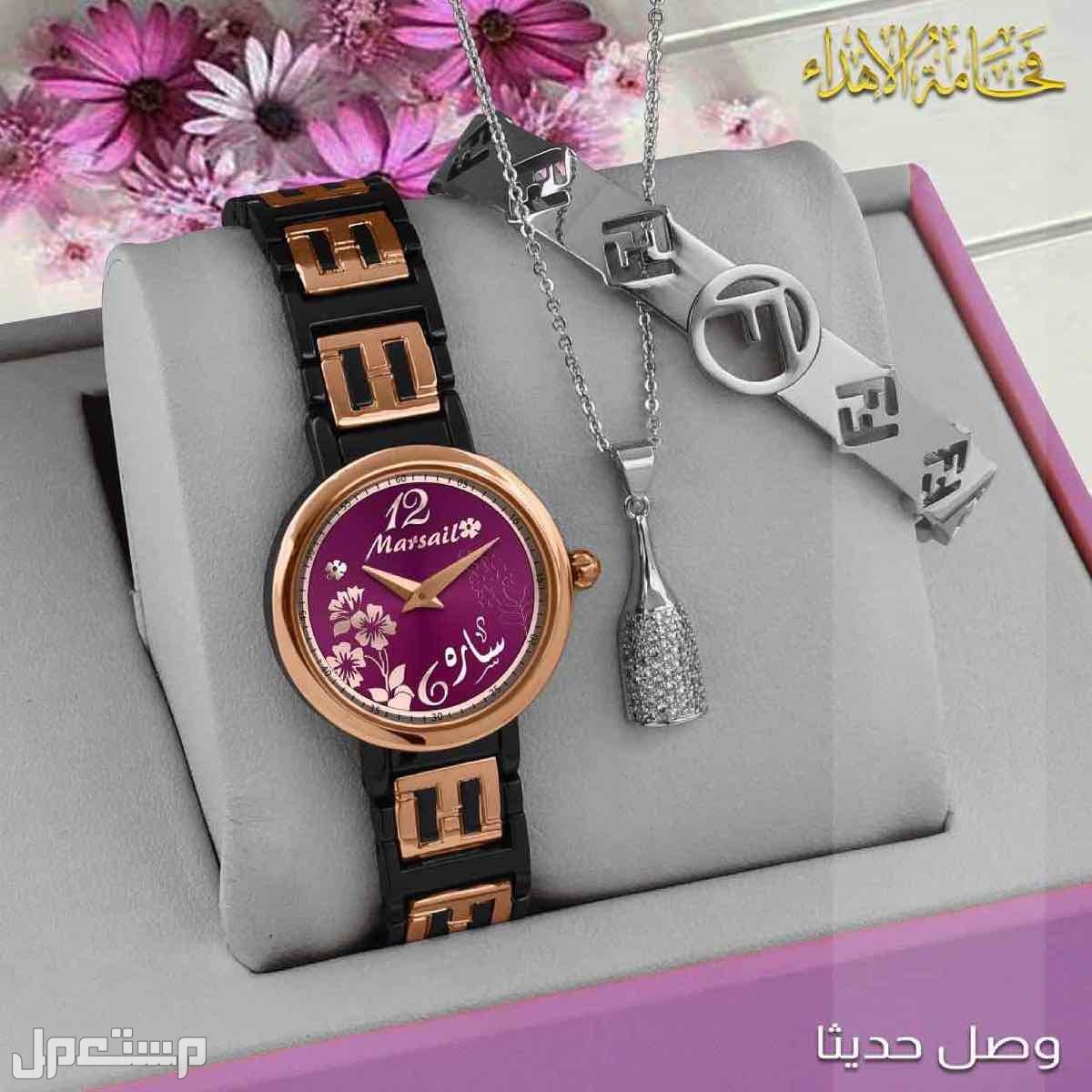 طقم ساعه نسائي ساعه اكسسوار اساور خاتم تصميم الاسم بالطلب
