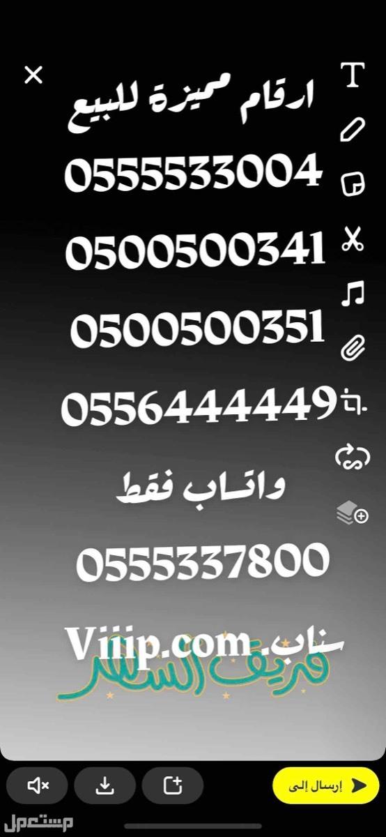 ارقام مميزه خمس خمسات 055555