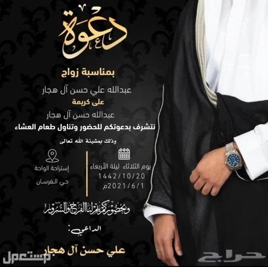 دعوة زواجات