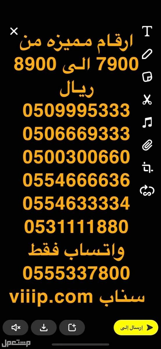 ارقام مميزه من شركة الاتصالات السعو ديه vip