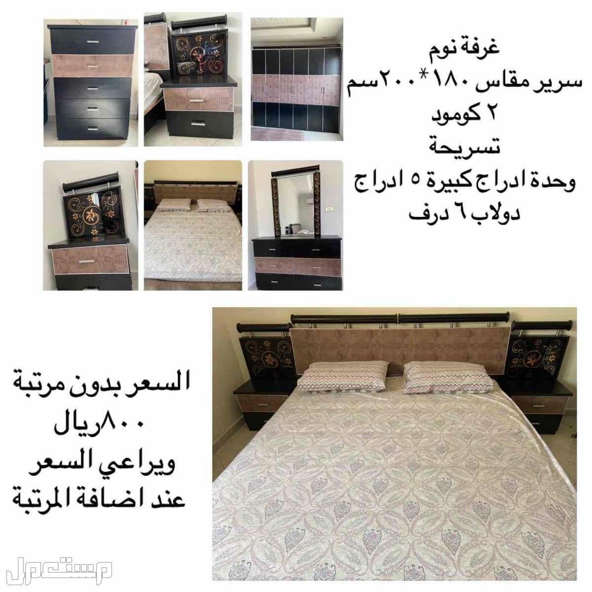جدة السلامة ش الصعب بن جثامة عمارة 104