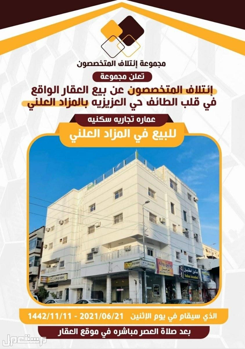 مزاد تجاري استثماري في قلب مدينة الطائف