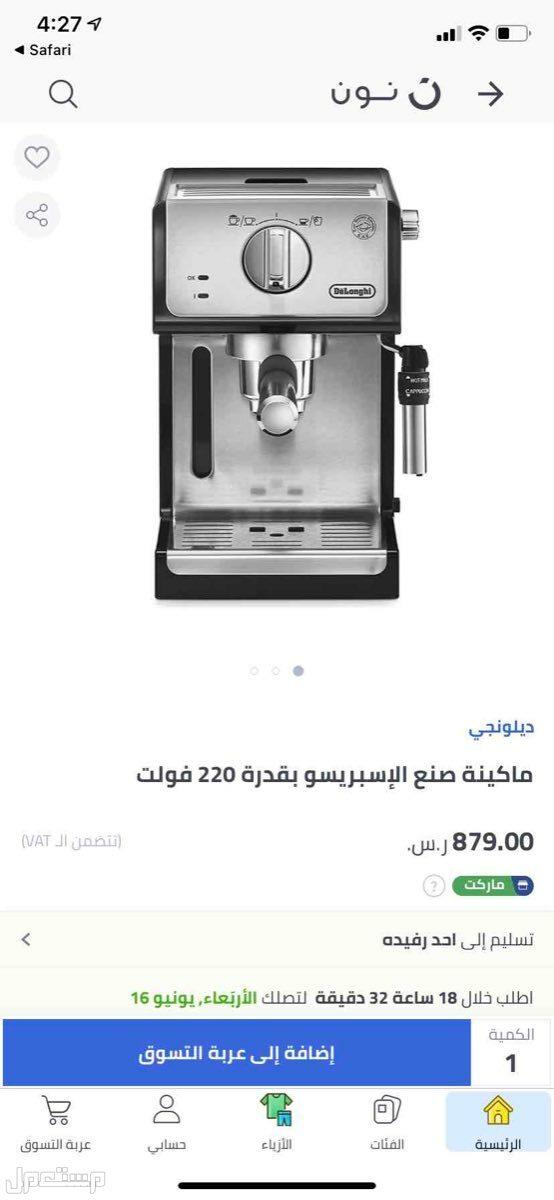 مكينة قهوه ديلونجي