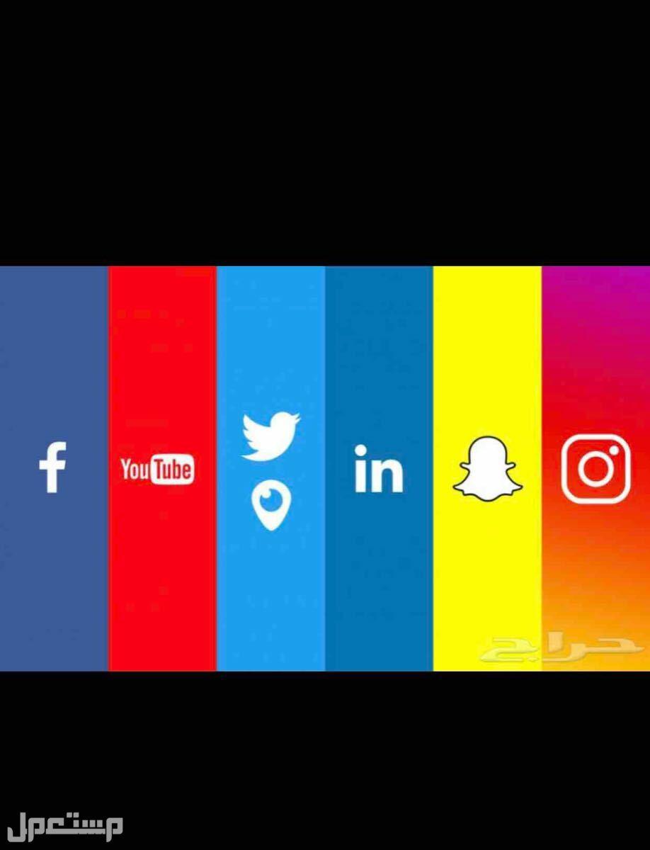 زياده متابعين التواصل الاجتماعي