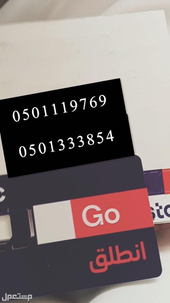 أرقام الاتصالات