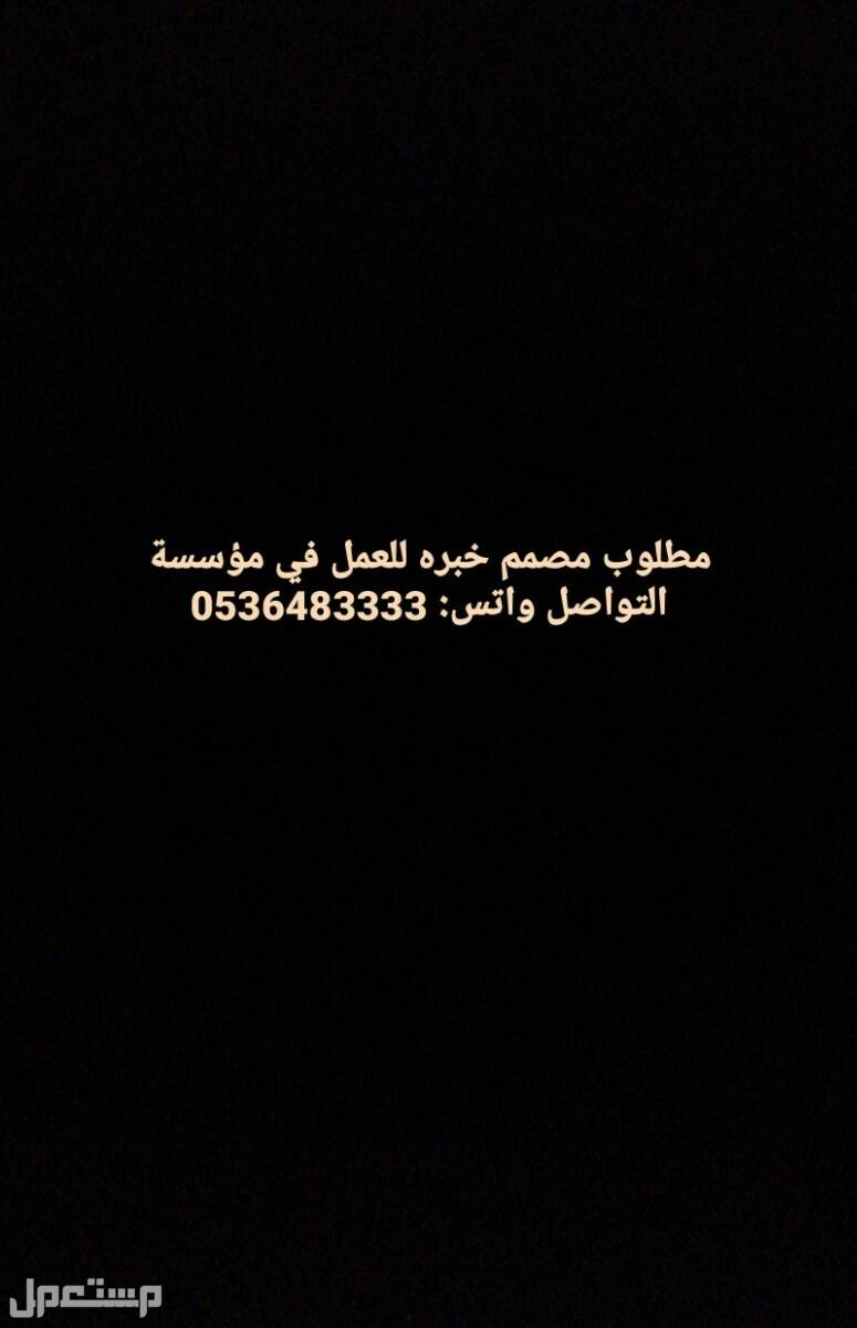 مطلوب مصمم خبره للعمل في الرياض التواصل واتس: مطلوب مصمم خبره للعمل في الرياض التواصل واتس: 0536483333