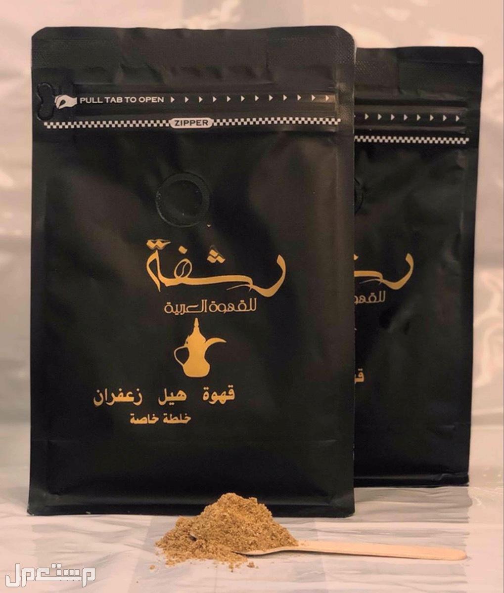 احلا قهوة عربية فاخرة خصم +توصيل مجاني