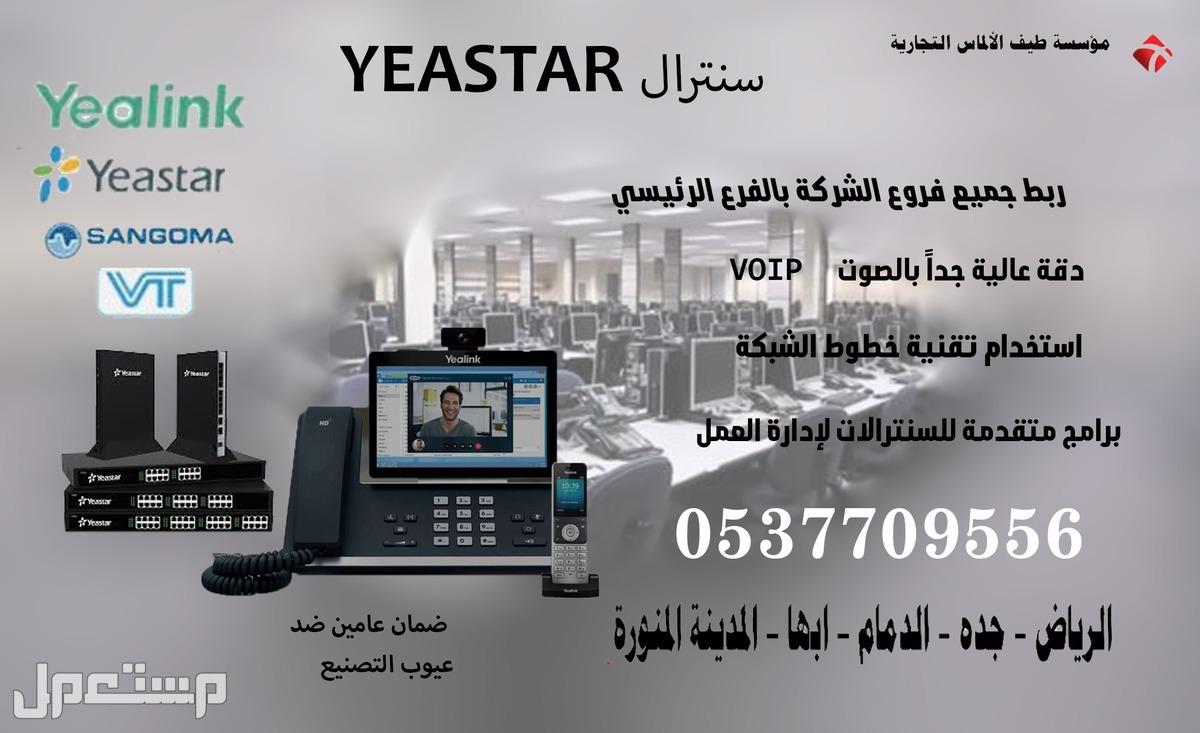 سنترال ياستر – YEASTAR سنترال ip للشركات