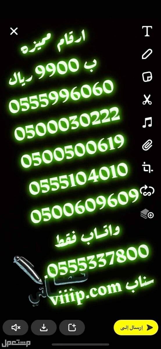 ارقام مميزه قويه خماسي و سداسي 6666660؟05 و ؟055666666 و ؟؟05000000
