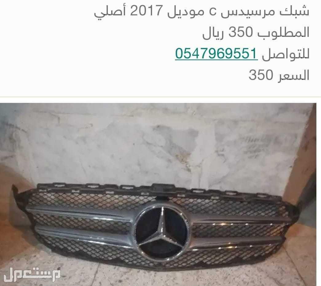 شبك مرسيدس c موديل 2016