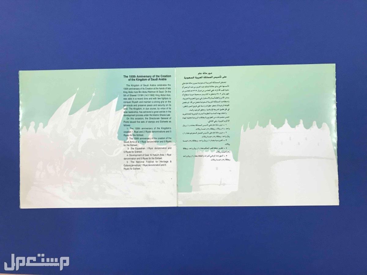 مغلف الاصدار الاولى لطوابع سعوديه بناء وتوحيد