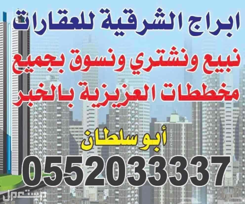 للبيع ارض في الخبر العزيزية حي الشراع 92
