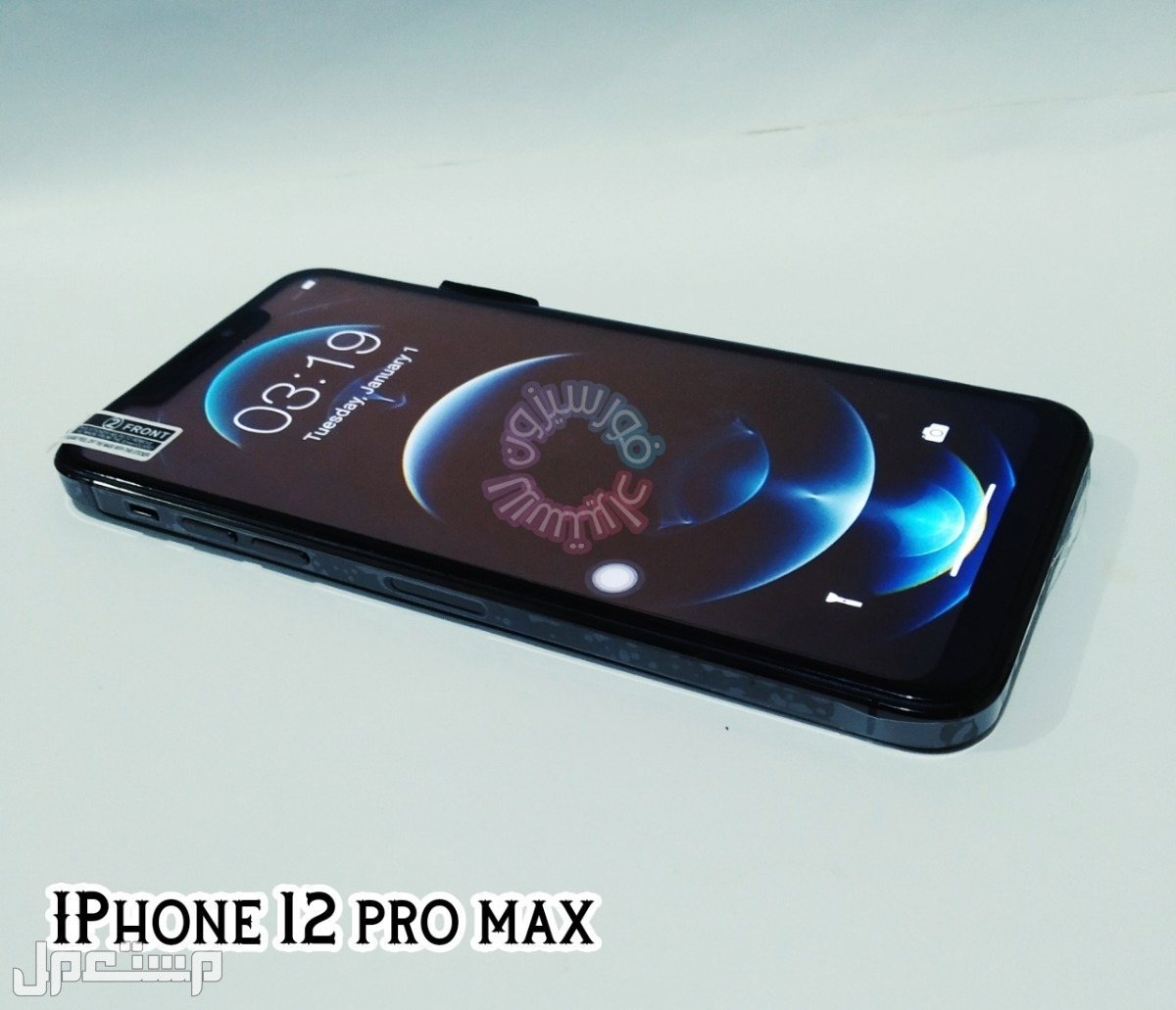 ايفون 12 بروماكس عرض اليوم الواحد