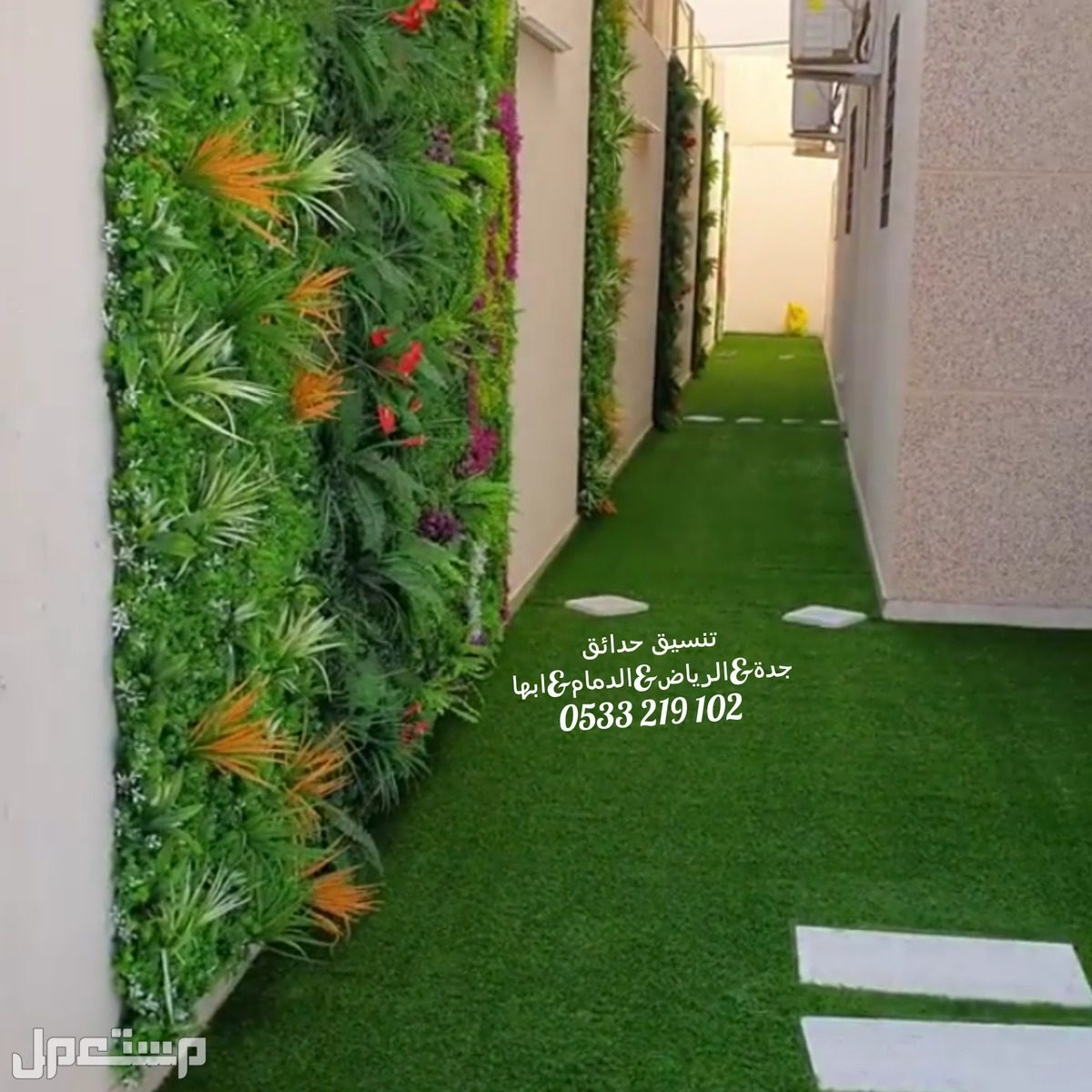 تنسيق حدائق السعودية | أسعار مظلات | عشب صناعى | تركيب شلالات حدائق العشب الصناعي