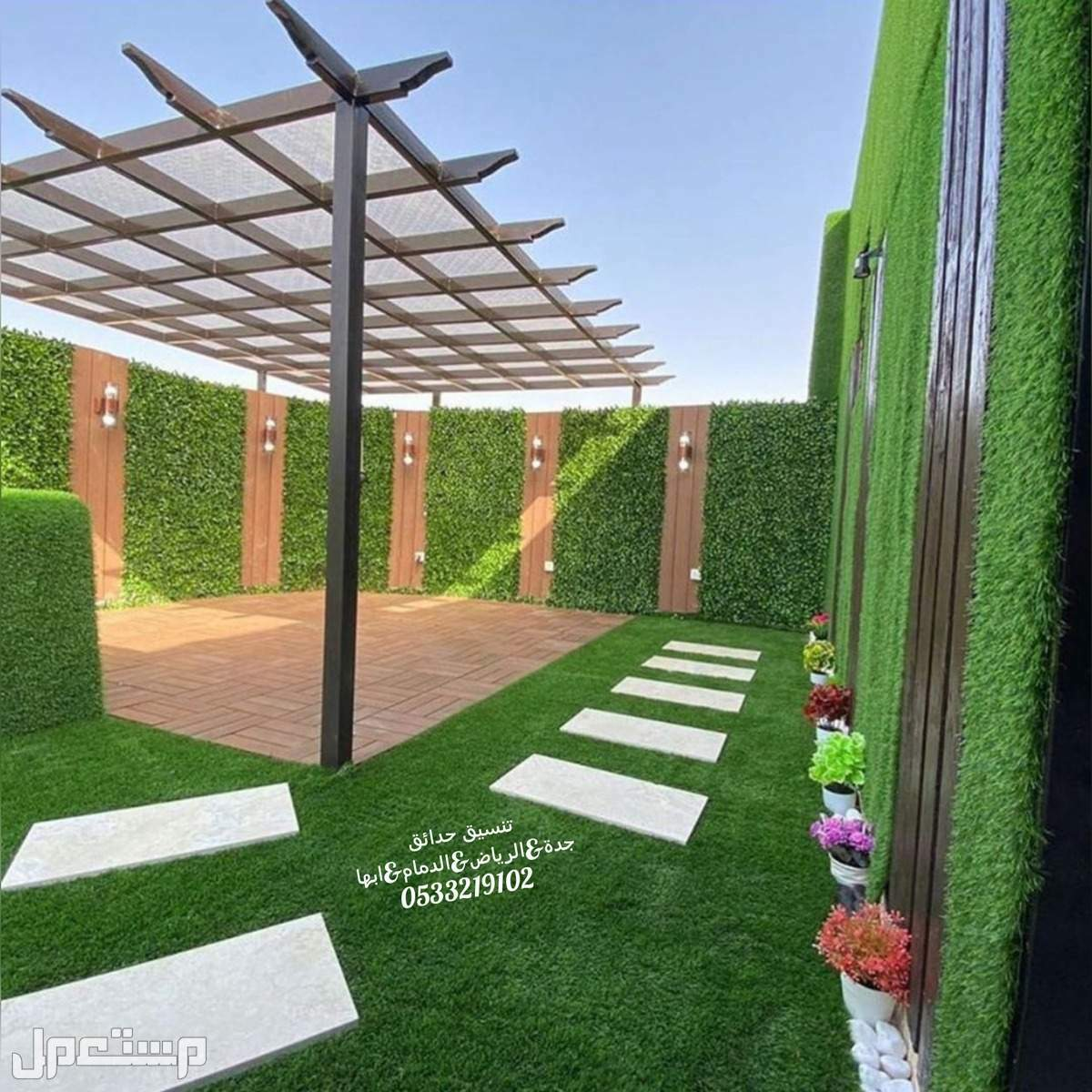 تركيب عشب صناعى   تنسيق حدائق   تصميم مظلات   برجولات   شلالات   نوافير
