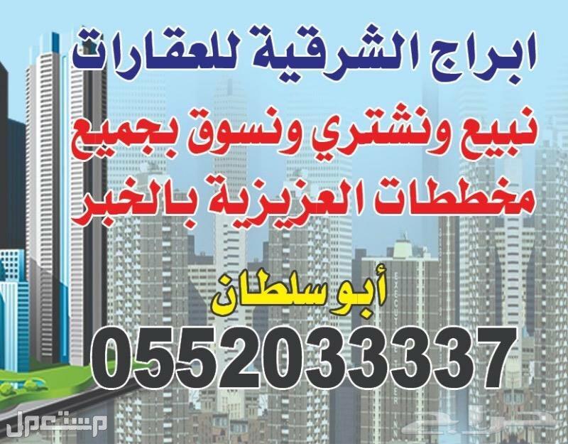 للبيع ارض في الخبر العزيزية الصواري 43 مساحة 400 متر