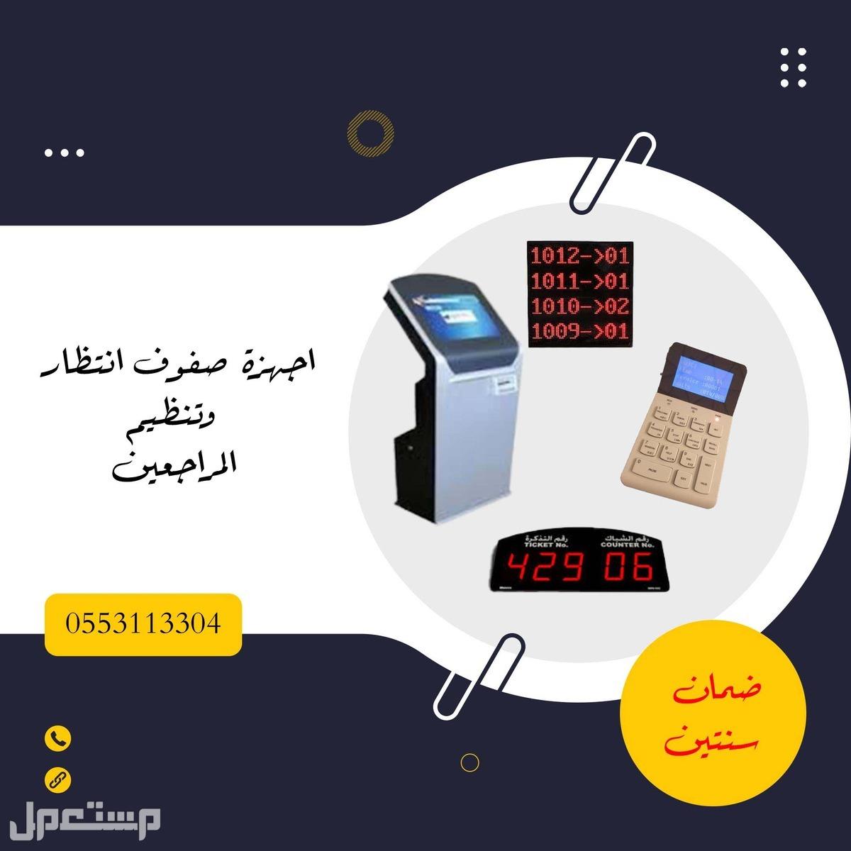 جهاز ترتيب -تنظيم صفوف  العملاء شاشة انتظار صفوف-ترقيم-لاسلكي