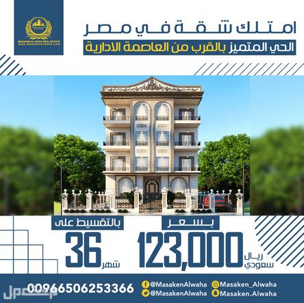 شقق للبيع في مصر القاهرة وقسط بالشهر 2000 ريال