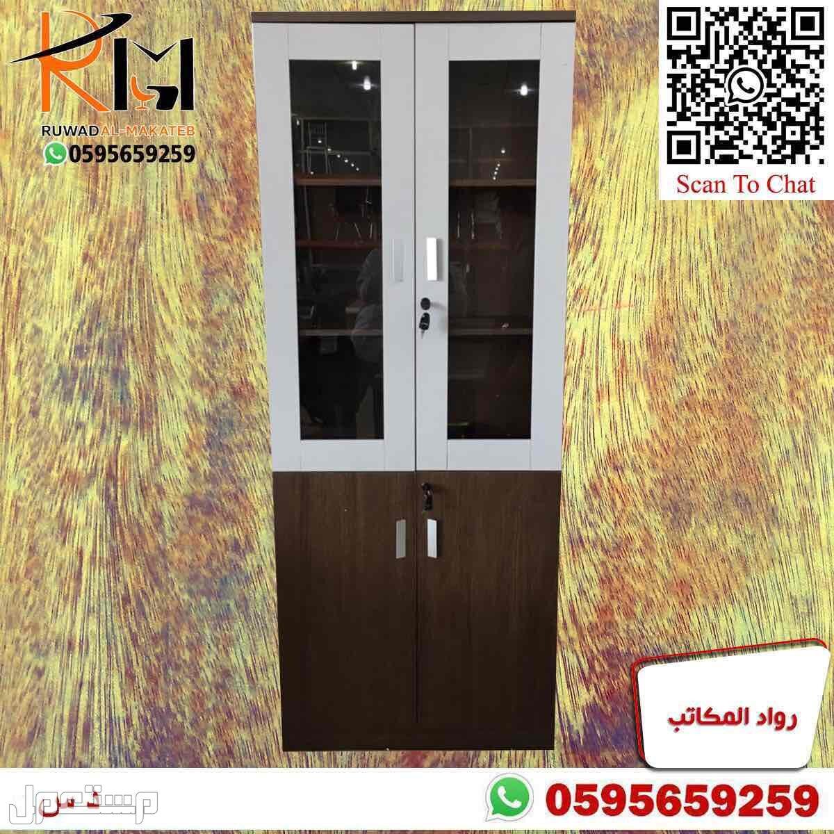 دولاب مكتب خشب جودة ممتازة توصيل بالرياض وشحن لمدن المملكة