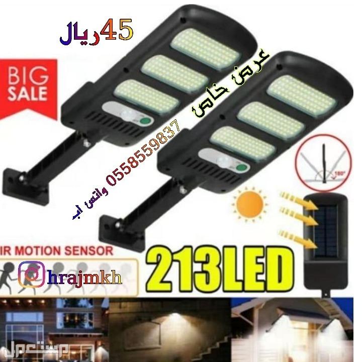 كشافالطاقة الشمسية 213 ليد بسعر 45ريال