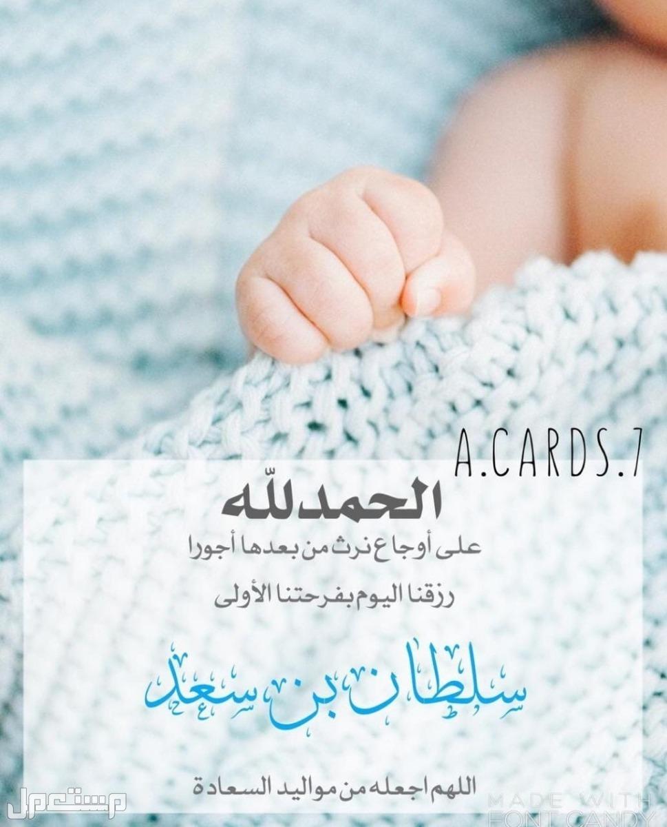 تصميم بشارة مولود