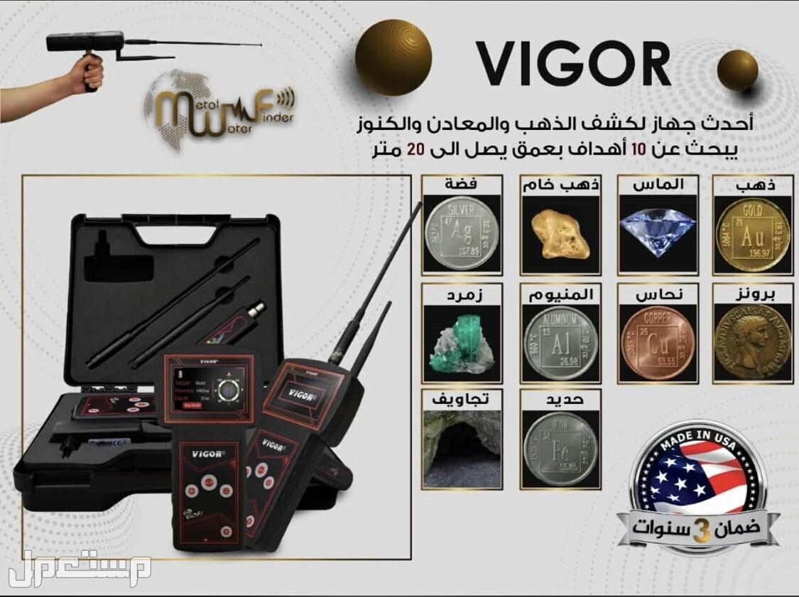 جهاز كشف الذهب والدفائن فيغور