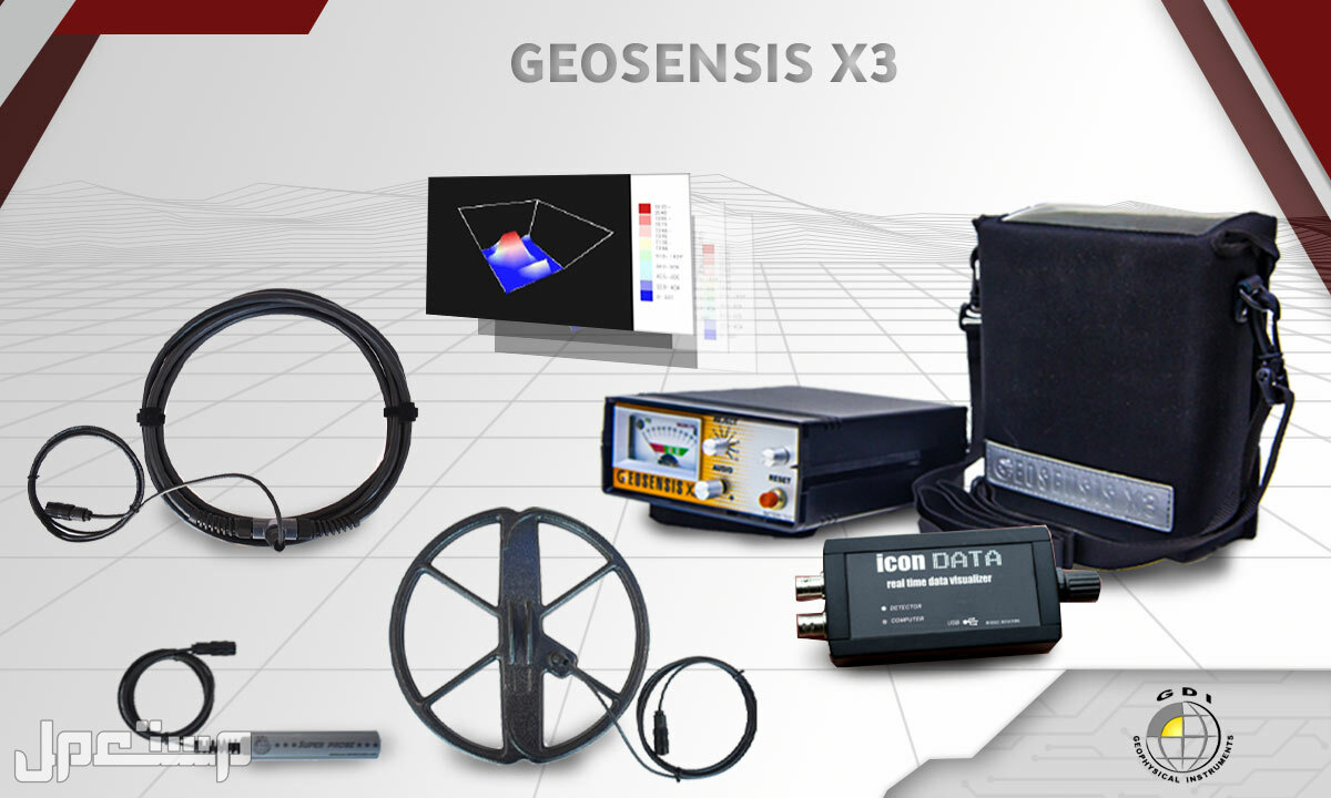 جهاز التنقيب عن الذهب والاثار جيوسنس اكس 3