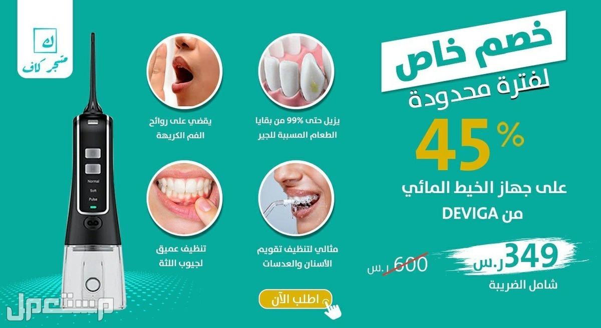 العناية الاسنان