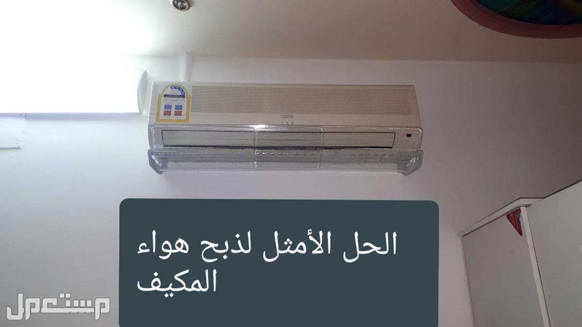 موزع هواء مكيفات موجه هواء مكيفات سبلت